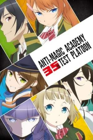 Image Anti-Magic Academy: The 35th Test Platoon