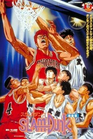 Image Slam Dunk: The Movie