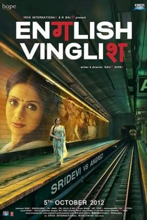 Image English Vinglish