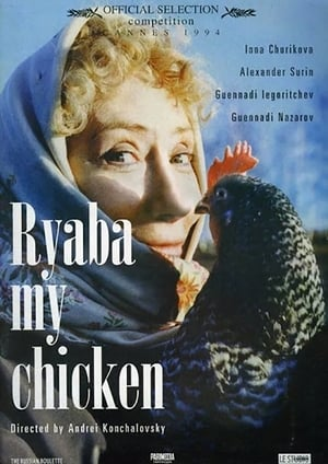 Image Ryaba, My Chicken