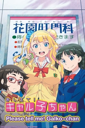 Image Please Tell Me! Galko-chan