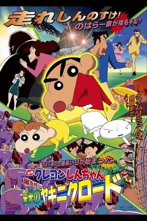 Image Crayon Shin-chan: Fierceness That Invites Storm! Yakiniku Road of Honor