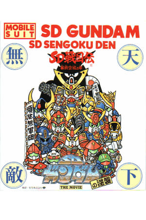 Image Mobile Suit SD Gundam's Counterattack