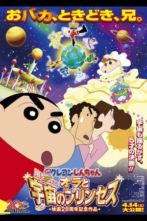Image Crayon Shin-chan: Fierceness That Invites Storm! Me and the Space Princess