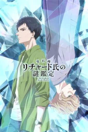 Image Housekishou Richard-shi no Nazo Kantei