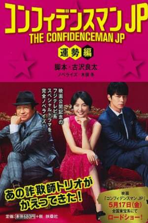 Image THE CONFIDENCEMAN JP : Fortune
