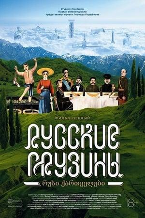 Russian Georgians. Part 1