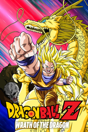 Poster Dragon Ball Z: Wrath of the Dragon 1995