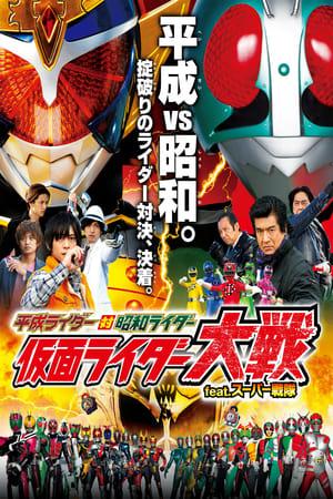 Coureurs de Heisei contre les cavaliers de Shōwa: Kamen Rider Taisen feat. Super Sentai