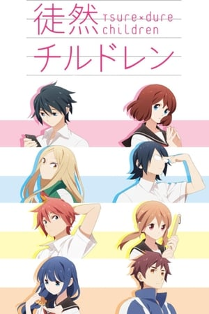 Image Tsuredure Children