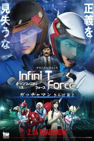 Image Infini-T Force the Movie: Farewell Gatchaman My Friend