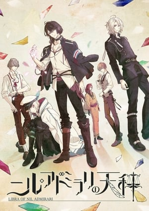 Image The Scales of Nil Admirari ~The Mysterious Story of Teito~