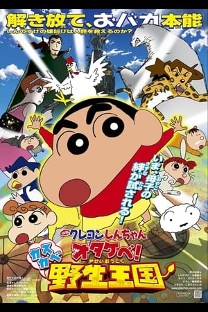 Image Crayon Shin-chan: Roar! Kasukabe Animal Kingdom