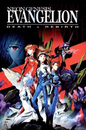 Poster Neon Genesis Evangelion: Death and Rebirth 1997