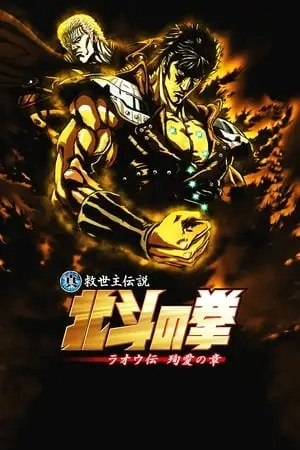 Image Fist of the North Star: Legend of Raoh - Chapter of Death in Love