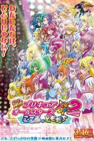Image Precure All Stars New Stage Movie 2: Friends from the Heart