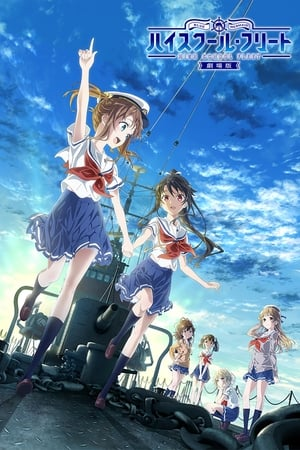 Image High School Fleet Movie