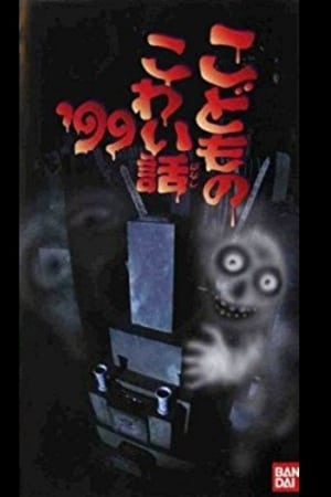 Image Children's Scary Story '99