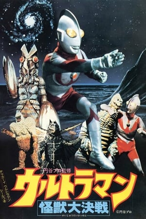 Image Ultraman: Great Monster Decisive Battle