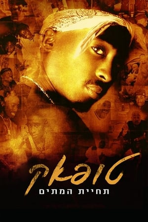 Image Tupac: Resurrection