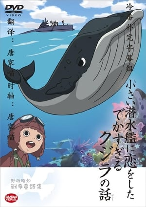 Image The Tale of the Ginormous Whale That Fell in Love with a Little Submarine