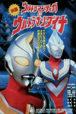 Image Ultraman Tiga & Ultraman Dyna: Warriors of the Star of Light