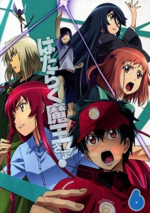 Image The Devil is a Part-Timer!