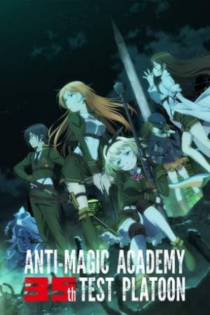 Image Anti-Magic Academy : The 35th Test Platoon