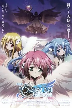 Image Heaven's Lost Property the Movie: The Angeloid of Clockwork