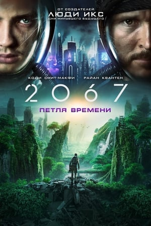 Poster 2067 2020