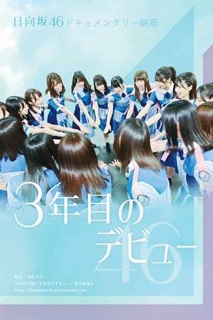 Image Third Year Debut: The Documentary of Hinatazaka46