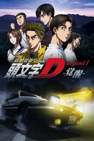 Image New Initial D the Movie - Legend 1: Awakening