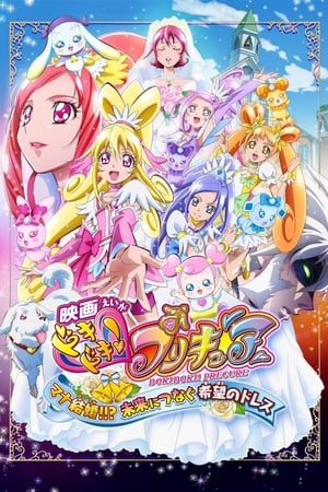 Image Dokidoki! Pretty Cure the Movie: Memories for the Future