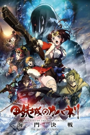 Image Kabaneri of the Iron Fortress: The Battle of Unato (Netflix Original Series)