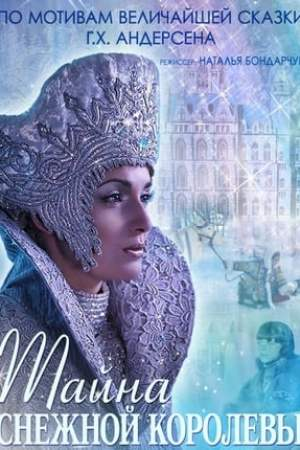 Image The Mystery of Snow Queen