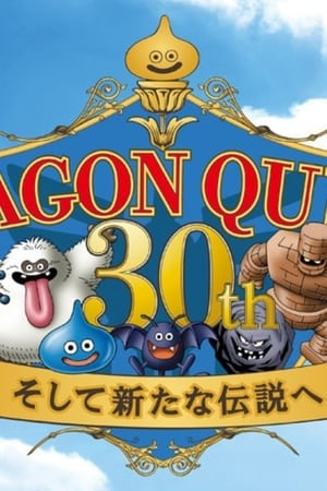 Image Dragon Quest - 30th Anniversary NHK Special