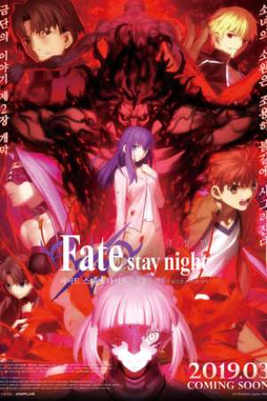 Image Fate/stay night [Heaven's Feel] II. lost butterfly