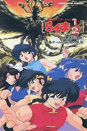Image Ranma ½: The Movie 3 — The Super Non-Discriminatory Showdown: Team Ranma vs. the Legendary Phoenix