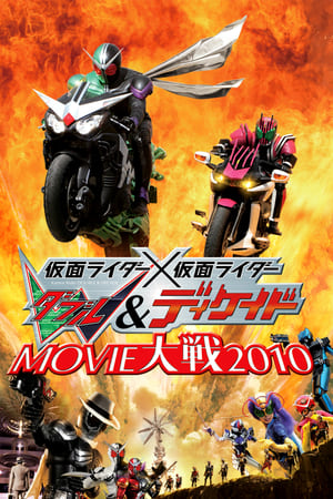 Image Kamen Rider × Kamen Rider W & Decade: Movie War 2010
