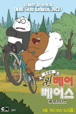 Image We Bare Bears Film: Bear Brothers