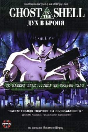 Image Ghost in the shell: Дух в броня
