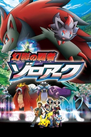 Image Pokémon: Zoroark: Master of Illusions