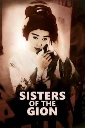 Image Sisters of the Gion