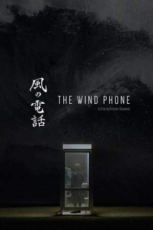 Image The Wind Phone