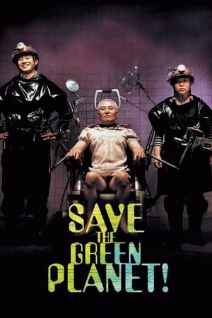 Image Save the Green Planet!
