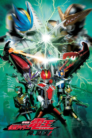 Image Kamen Rider Den-O The Movie: I'm Born!