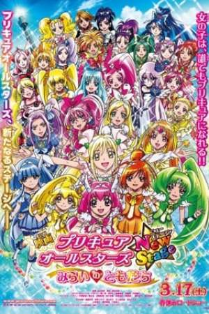 Image Precure All Stars New Stage Movie: Friends of the Future