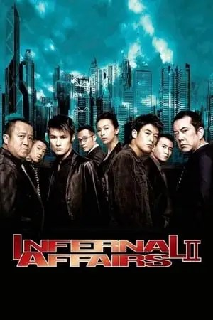 Image Infernal Affairs II