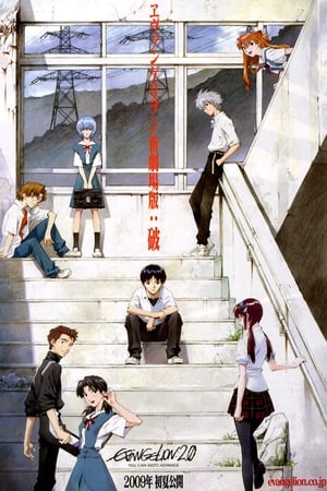 Image Evangelion - 2.22 You Can (Not) Advance