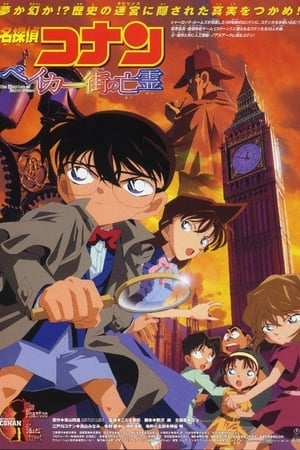 Image Detective Conan: The Phantom of Baker Street